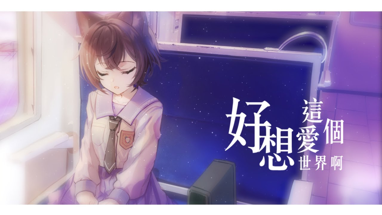 好想愛這個世界啊/華晨宇 - Cover by 杏仁ミル