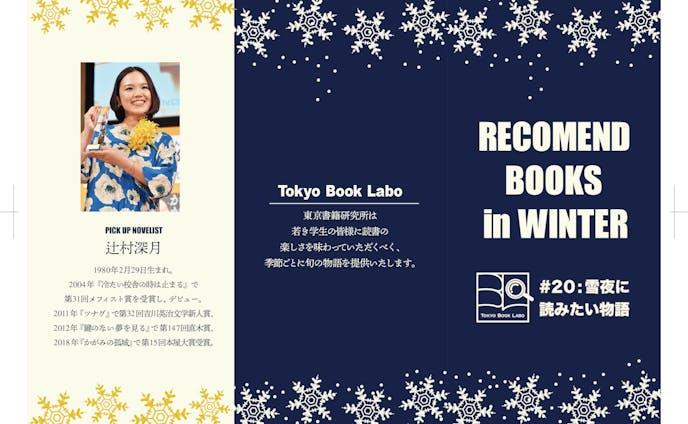 Tokyo Book Labo_三つ折りパンフレット