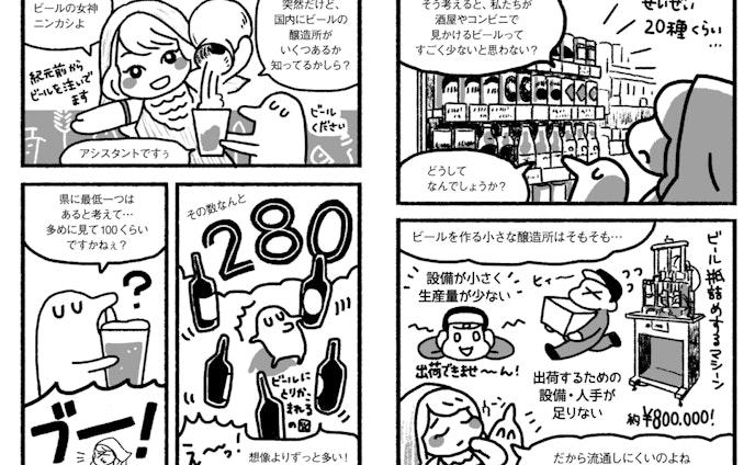 『ビール手帳 おとりよせビール編』漫画
