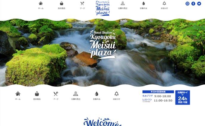 道の駅きょうごく 名水プラザWEBサイト