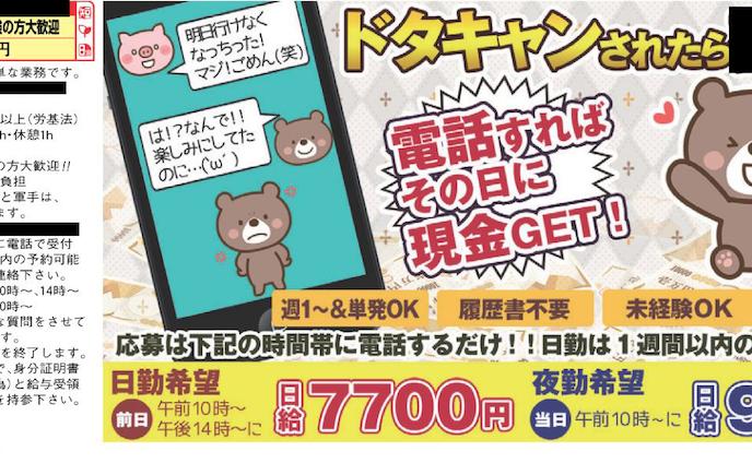 <求人広告>軽作業スタッフ