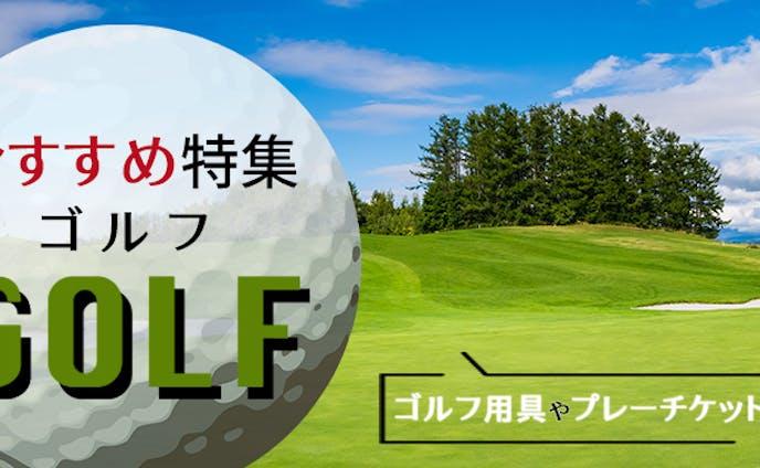 ゴルフ特集バナー2
