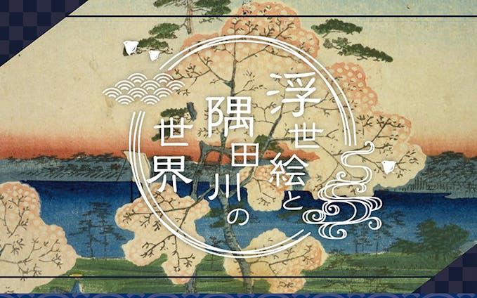 浮世絵と隅田川の世界