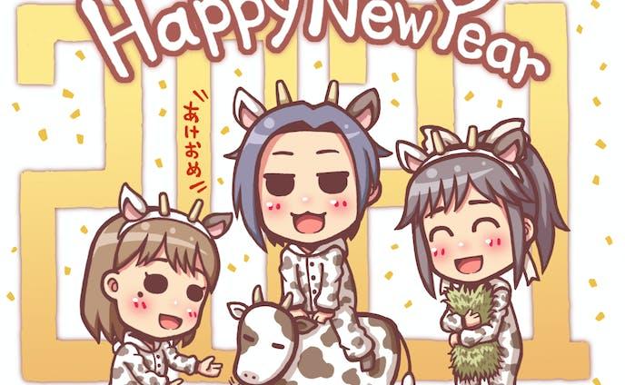 謹賀新年2021【2021年1月1日】