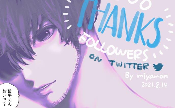 twitterフォロワー3000人ありがとうございます