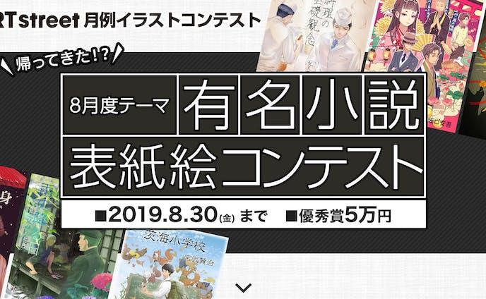 201908月例イラストコンテスト-表紙絵