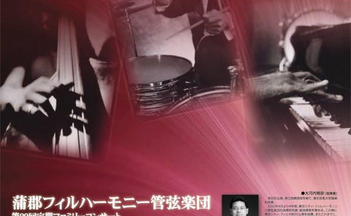 蒲郡フィルハーモニー管弦楽団定期演奏会フライヤー集