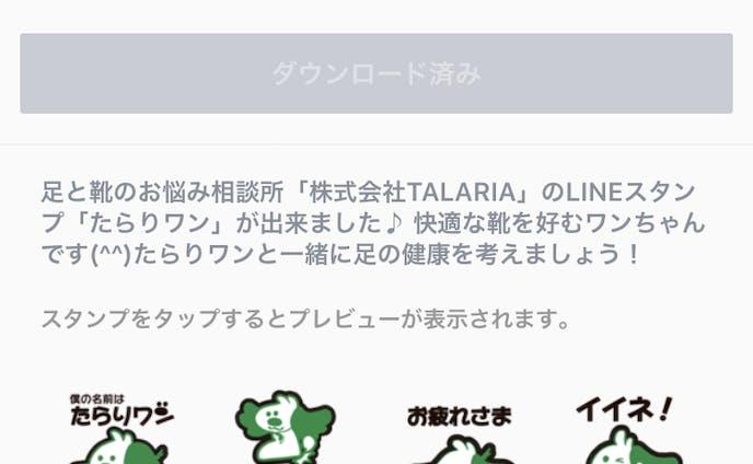 LINEスタンプ_たらりワン