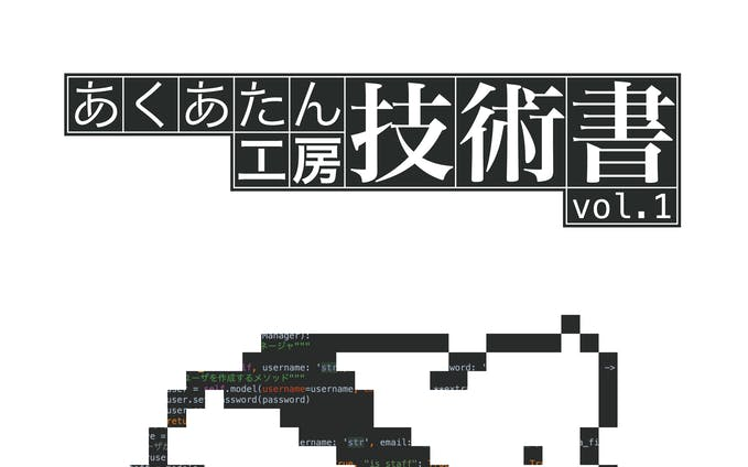 あくあたん工房技術書 vol.1