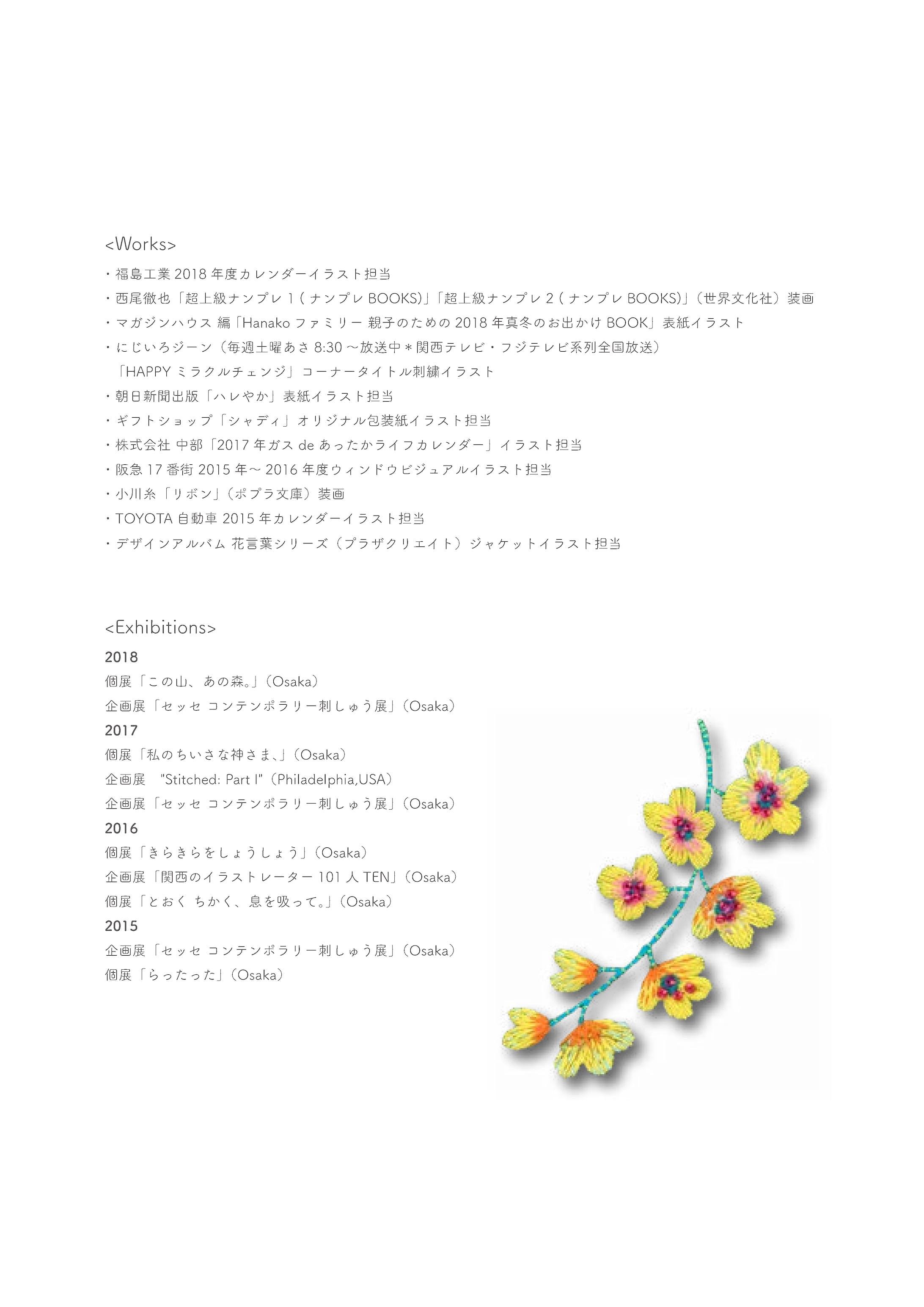 原公香ポートフォリオ-3