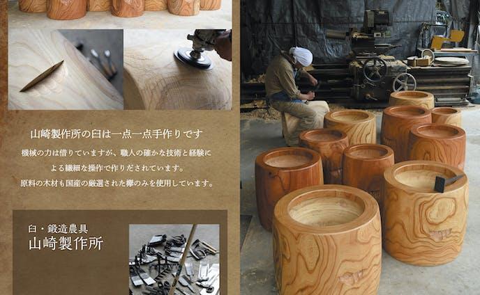 山崎製作所|臼 パンフレット