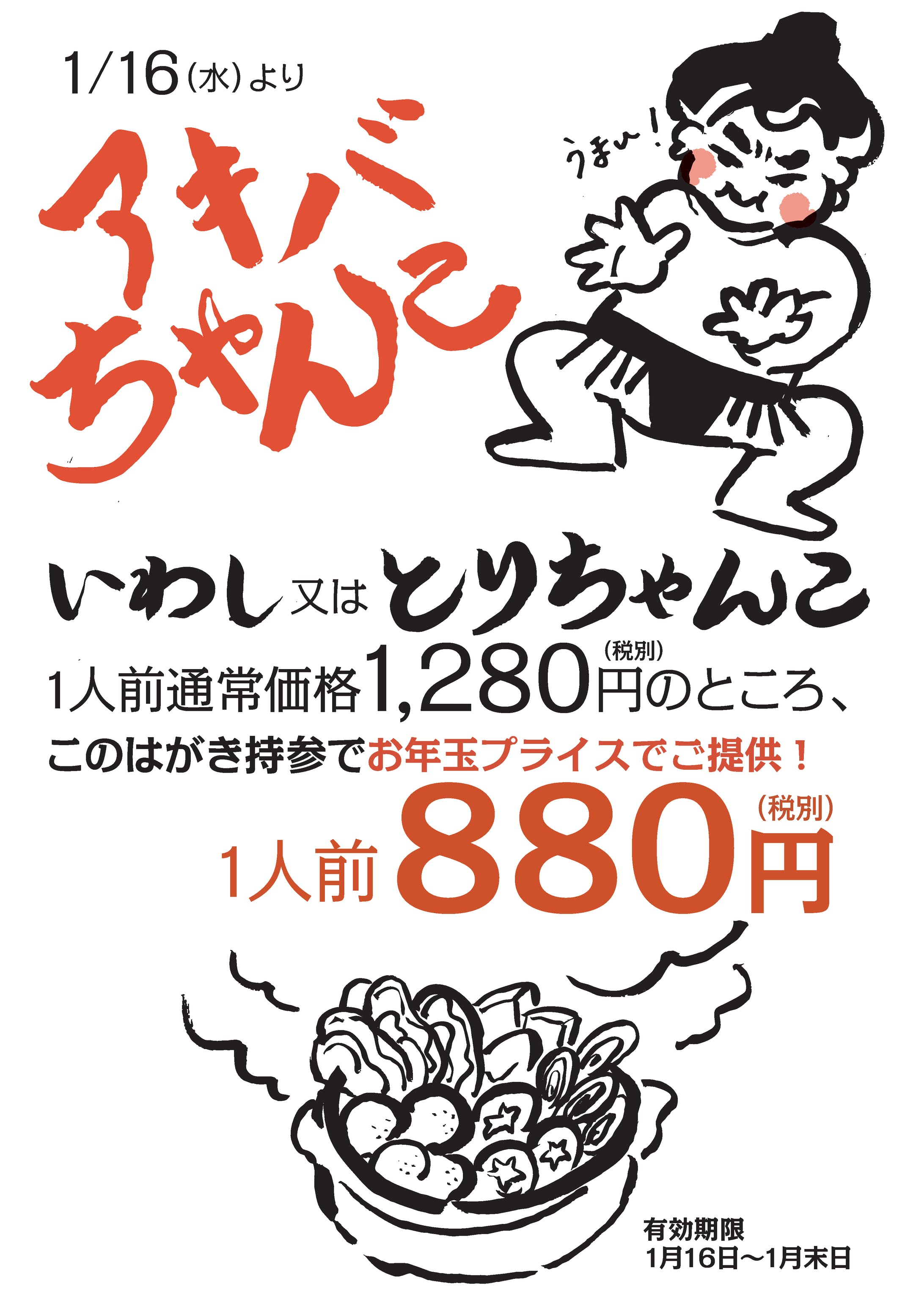 蕎麦居酒屋 冬季限定パンフレット-1