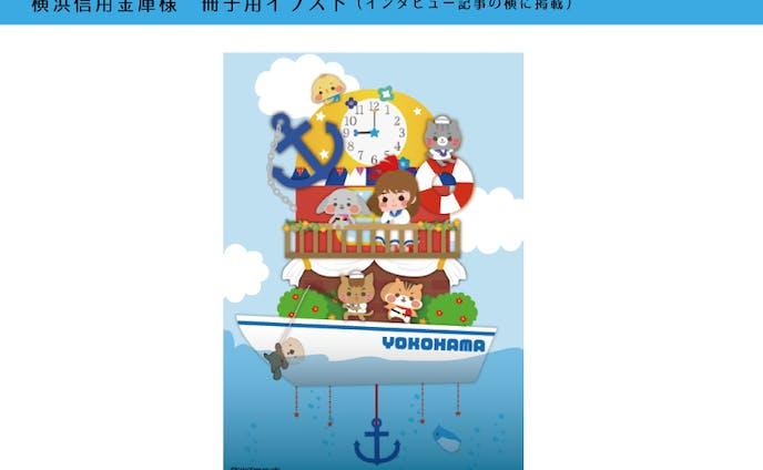 横浜信用金庫 冊子掲載イラスト