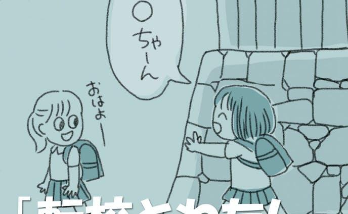 【漫画】「転校とわたし」