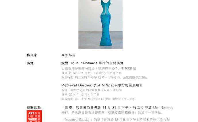 Press Release MurNomade Sanae Takahata Exhibition2014.11.17