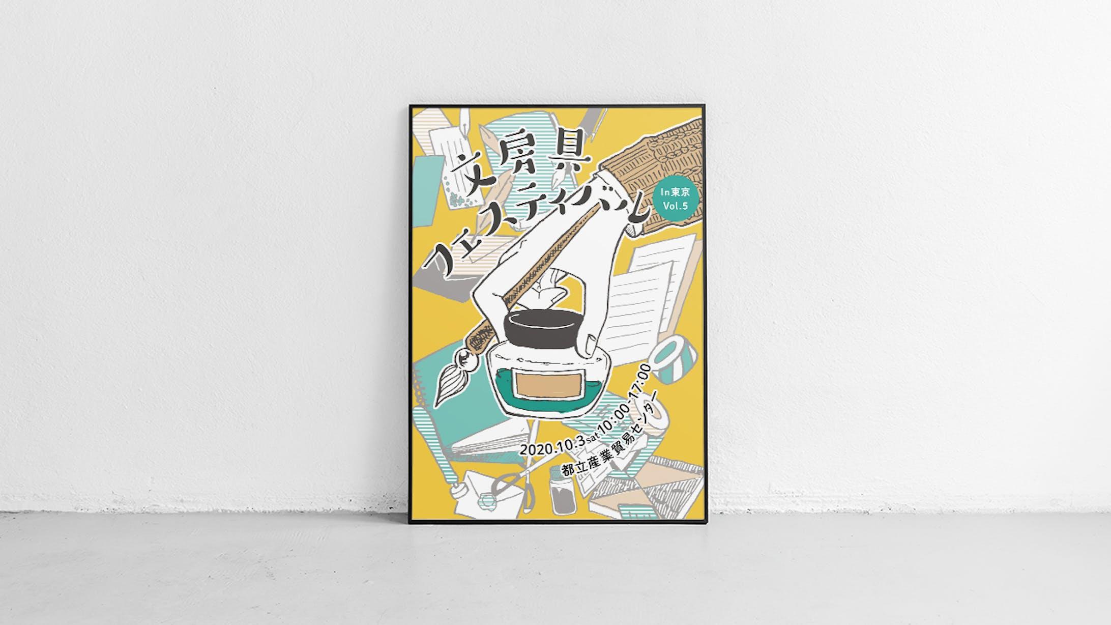 【ポスターデザイン】文房具フェス告知ポスター-1