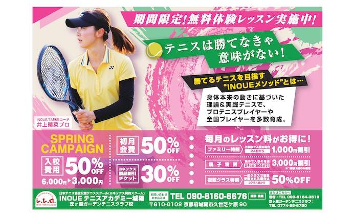 【デザイン・ブランディング】テニススクール