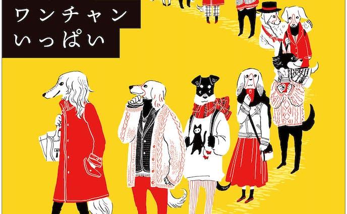 北海道アルバイト情報社 新年広告
