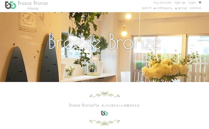 Breeze Bronze Home Web サイト制作