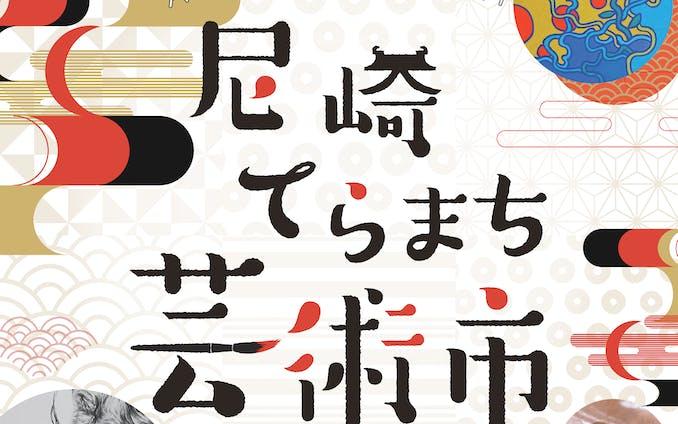 尼崎てらまち芸術市ポスター
