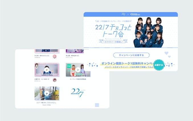 22/7 チョコっとトーク会 〜ホワイトデーの恩返し〜