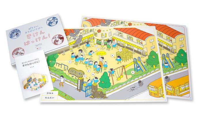 企画・制作|幼児教育教材開発