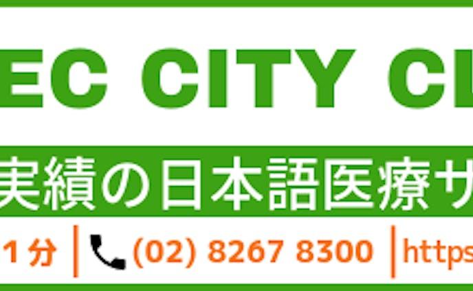 PEC CITY CLINIC