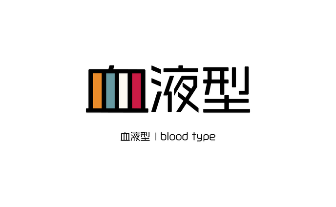 血液型 | blood type