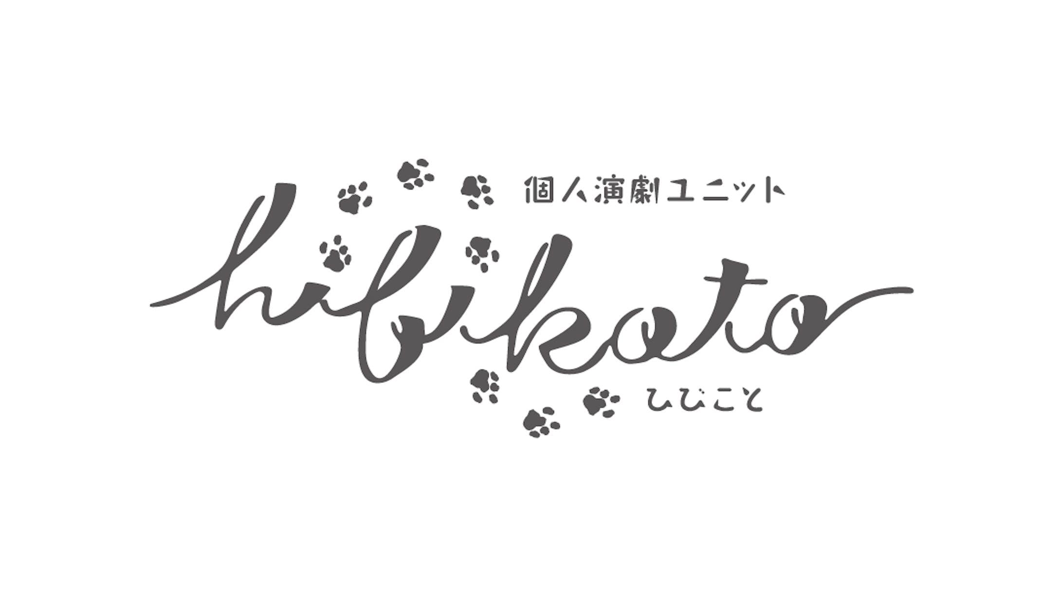 【ロゴ・名刺】ひびことさま-2
