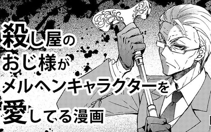 殺し屋のおじ様【ヘッダーイラスト】(2枚)