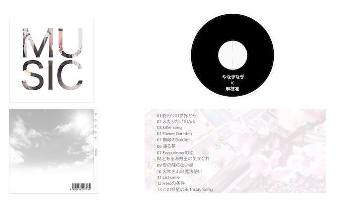 CDパッケージデザイン