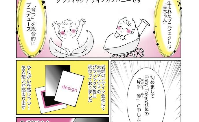 【サービス紹介マンガ】株式会社Baby Tokyo様