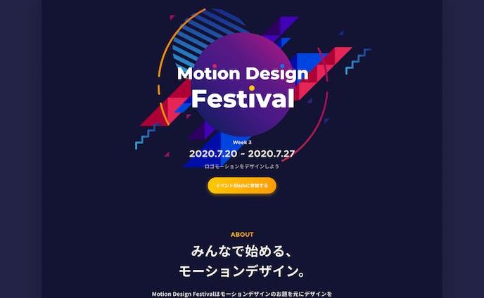 Motion design festival LPデザイン・実装