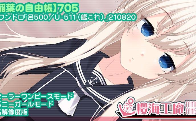 ワンドロ「U-511/呂500(艦これ)」210820