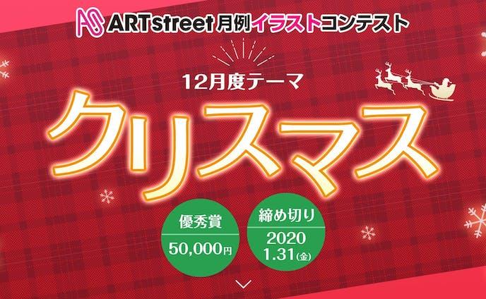 201912月例イラストコンテスト-クリスマス