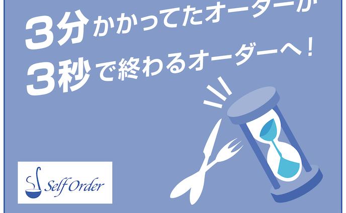 飲食店様向けデジタルメニューブック 宣伝用バナー