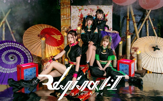 Revival:I(リバイバルアイ)/異議アリいあいギリ