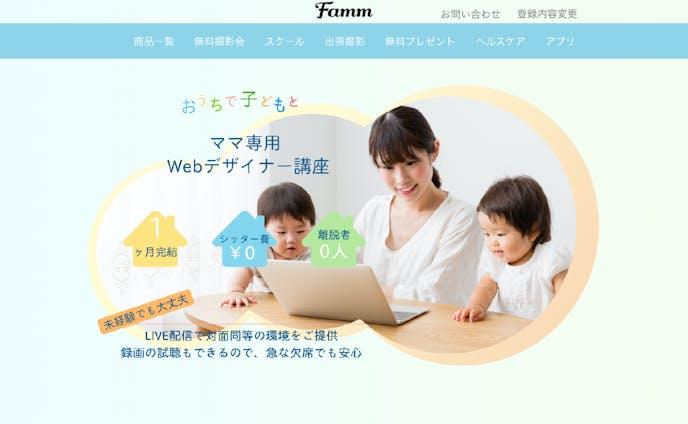 ママ専用Webデザイナー講座LP作成