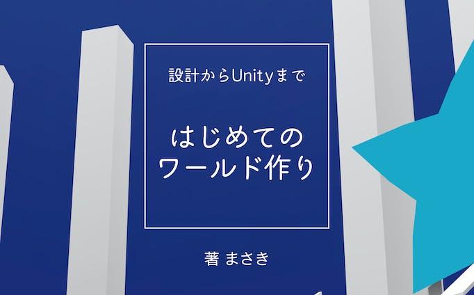 設計からUnityまで はじめてのワールド作り