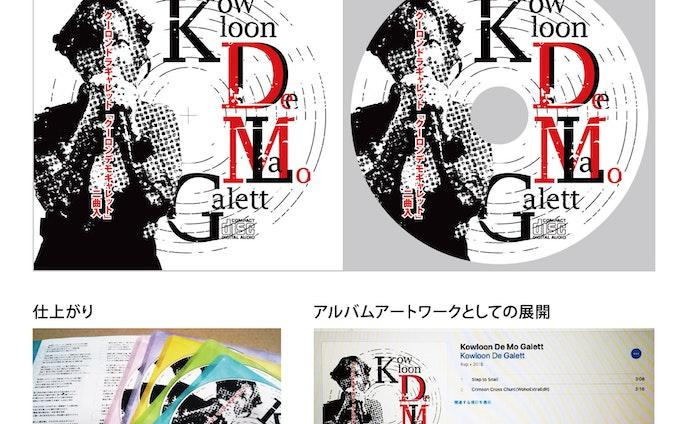 CD盤面&歌詞カード(2018)