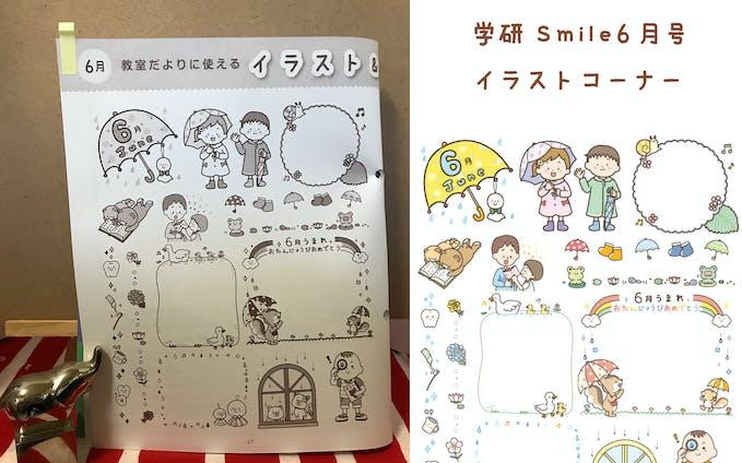 学研『Smile6月号』イラストコーナー