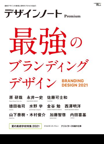 2021/07/12『デザインノート Premium』