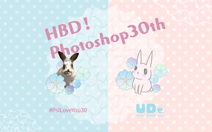 Photoshop30周年記念