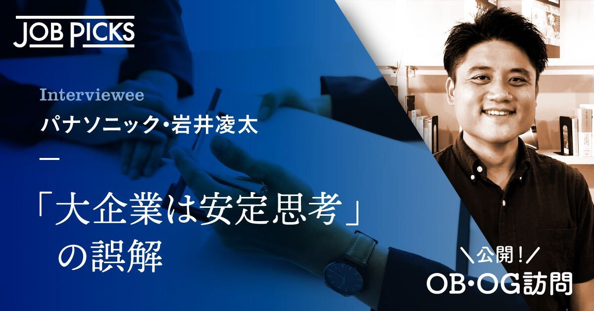 【OB訪問】パナソニックの先輩社員に聞く、社風や配属、伸びる人材 | JobPicks