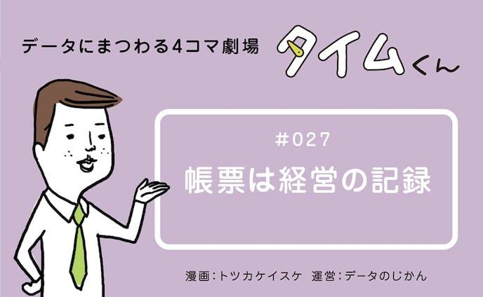 4コマ/タイムくん #027