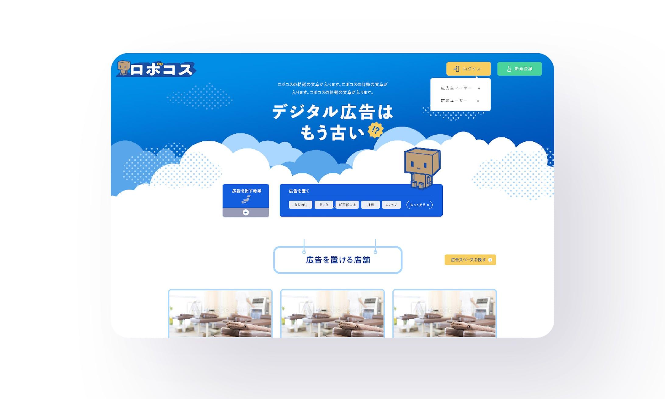 ロボコス サービスサイト-1