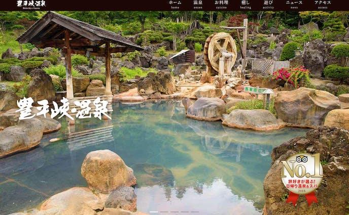 豊平峡温泉 WEBサイト