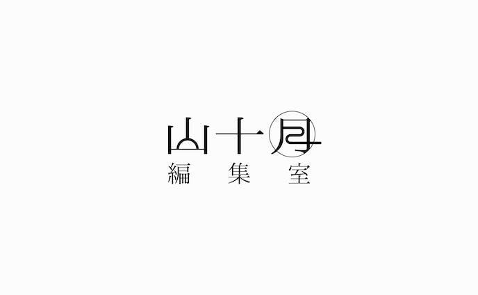 山十月編集室 | Logo