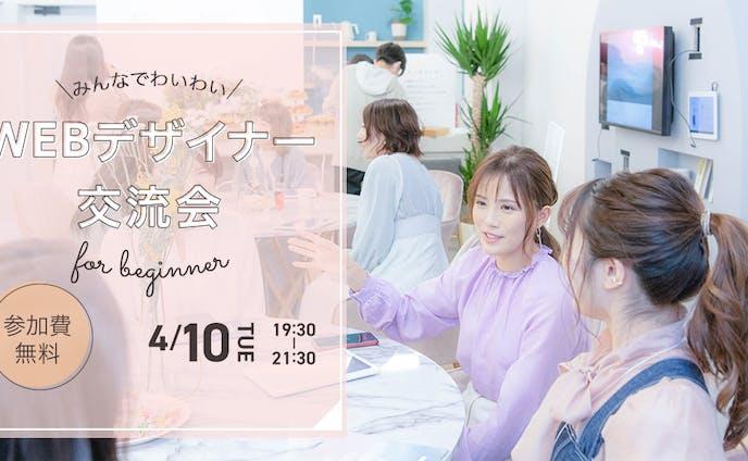 【課題/バナー】WEBデザイナー交流会