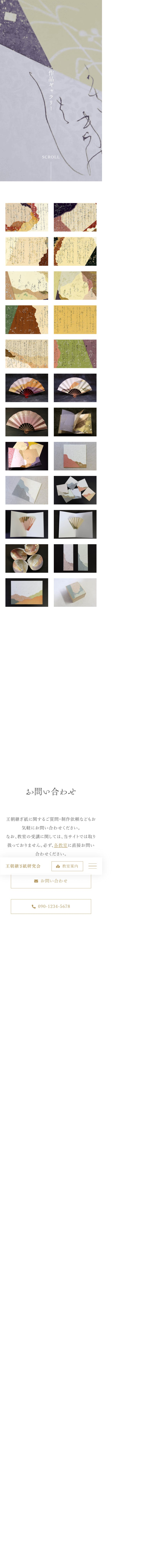 「王朝継ぎ紙研究会」Webサイトリニューアル-9